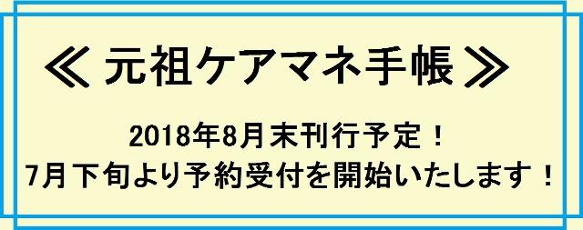 ケアマネ手帳カテゴリーページバナー