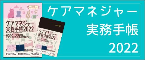 ケアマネ手帳2022センターバナー