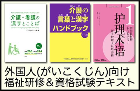 外国人向け福祉研究テキストバナー2020