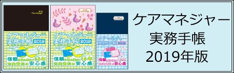 ケアマネ手帳2019センターバナー