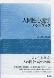 人間性心理学ハンドブック