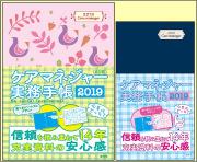 ケアマネ手帳2019サイドバナー