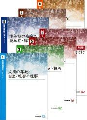 実務者研修日医6点セット