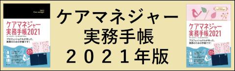 ケアマネジャー実務手帳