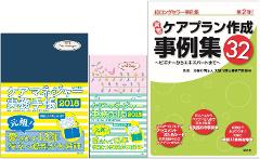 新元社新刊サイドバナー